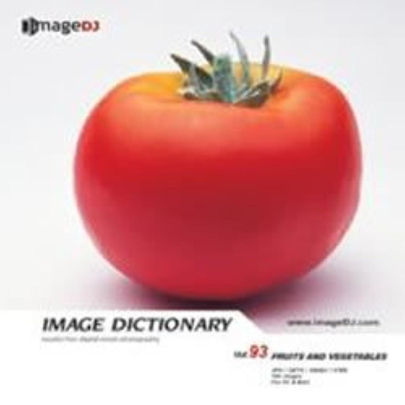イメージ ディクショナリー Vol.93 果物と野菜