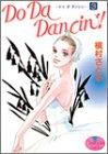Do da dancin'! (3) (ヤングユーコミックス)の詳細を見る