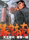 暴力商売 4 (アクションコミックス)