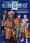 幻想水滸伝3 ― The complete bible of 108 guardian stars  Vジャンプブックス―ゲームシリーズ