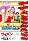WOMEN / 村生 ミオ のシリーズ情報を見る