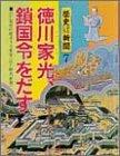 徳川家光、鎖国令をだす (歴史おもしろ新聞)