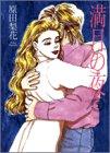 満月の夜 5 (Feelコミックス)