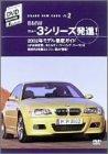 BMW ニュー3シリーズ発進! [DVD]