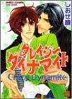 クレイジーダイナマイト (バンブー・コミックス)