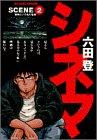 シネマ 2 (ビッグコミックス)