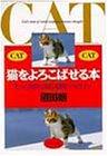 猫をよろこばせる本―もっと仲良くなれる飼い方のコツ (PHP文庫)