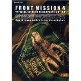 フロントミッション4 公式ガイドブックコンプリートエディション