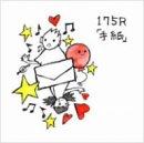 175R「「手紙」」の歌詞を収録したCDジャケット画像