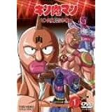 キン肉マン キン肉星王位争奪編 VOL.1 [DVD]