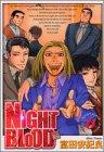 Night blood 6 (イブニングKC) 画像