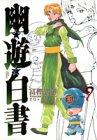 幽☆遊☆白書―完全版 (9) (ジャンプ・コミックス)