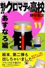 魁!!クロマティ高校(11) (講談社コミックス)