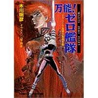 万能!ゼロ艦隊 (Vol.1) (スーパークエスト文庫)