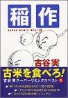 稲作 (デラックスコミックス)