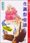生誕祭奇談 (講談社X文庫CDシリーズ)