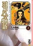 ヨコハマ物語(1) (講談社漫画文庫)