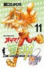 オヤマ!菊之助 11 (少年チャンピオン・コミックス)