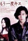 もう一度キス(2)[DVD]