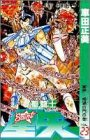 聖闘士星矢 23 (ジャンプコミックス)