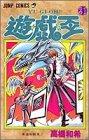 遊☆戯☆王 (21) (ジャンプ・コミックス)