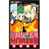 HUNTER X HUNTER10 (ジャンプコミックス)