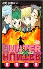 HUNTER×HUNTER NO.10