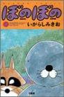 ぼのぼの 4 (バンブー・コミックス)