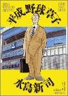 平成野球草子 3 幕張の金さん (ビッグコミックスゴールド)