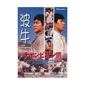 チャンピオン鷹 [DVD]