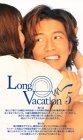 ロング・バケーション(5) [VHS] -