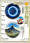 愛蔵版 手塚治虫の旧約聖書物語 全3巻・全巻セット 画像