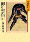 柳生宗矩(3) (山岡荘八歴史文庫)
