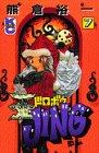 王ドロボウJing 第7巻 (コミックボンボン)