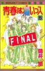 青春は痛いっス (5) (マーガレットコミックス (3063))