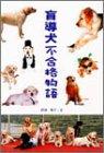 盲導犬不合格物語 (学研のノンフィクション)の詳細を見る