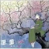 """藍より青し~縁~劇盤(2)""""梅"""
