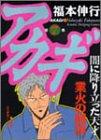 アカギ―闇に降り立った天才 (7) (近代麻雀コミックス)