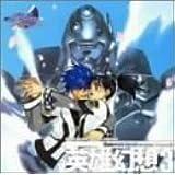 高機動幻想ガンパレード・マーチ オリジナルドラマ8 英雄幻想3