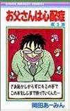 お父さんは心配症 (2) (りぼんマスコットコミックス (381))