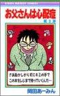 お父さんは心配症 (2) (りぼんマスコットコミックス (381)) 画像