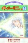イティハーサ / 水樹 和佳 のシリーズ情報を見る