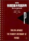 英和 物理学習基本用語辞典