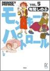 モンキー・パトロール 5 (Feelコミックス)の詳細を見る