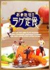 """""""おまたせ!!ラグ定食"""" [DVD]"""