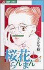 桜花らんまん (1) (ジュディーコミックス)