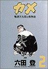 カメ 2―亀頭万太郎と俺物語 (ヤングサンデーコミックス)