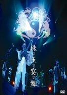 珠玉宴舞〈初回完全限定盤〉 [DVD]の詳細を見る