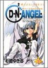 D・N・ANGEL 第7巻 (あすかコミックス)