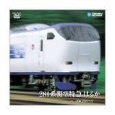 281系関空特急 はるか (京都~関西空港) [DVD]